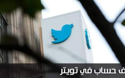 طريقة حذف حساب في تويتر يقوم بابتزازك .. تعرف على 5 خطوات هامة